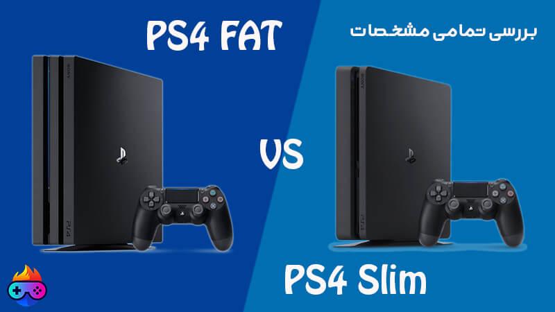 تفاوت ps4 slim و fat