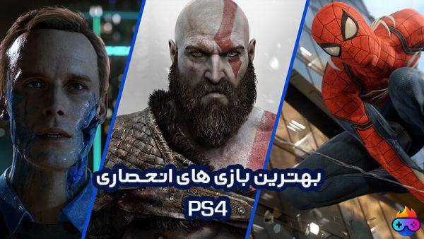 بهترین بازی های انحصاری ps4 2021