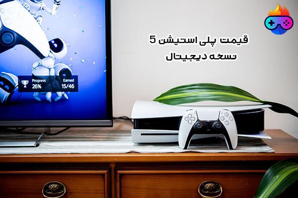 قیمت ps5 دیجیتال در ایران
