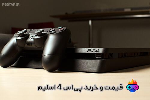 قیمت Ps4 اسلیم