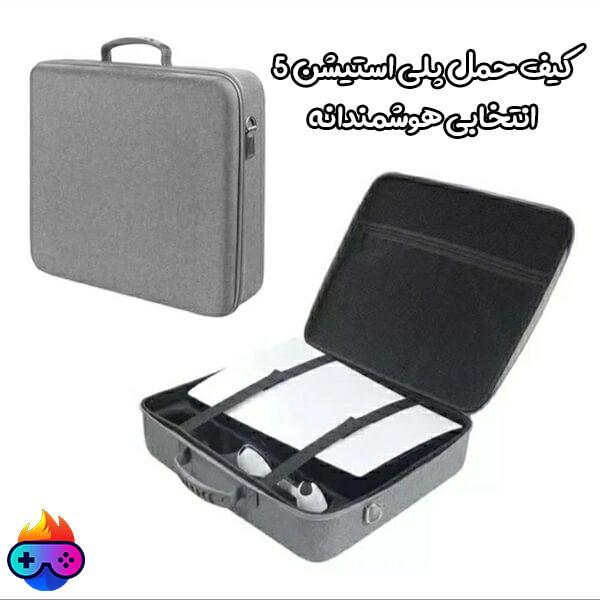 قیمت کیف ps5